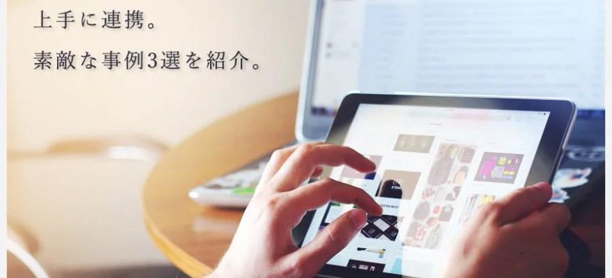 ECサイトとFacebookを上手に連携!素敵な事例3選!