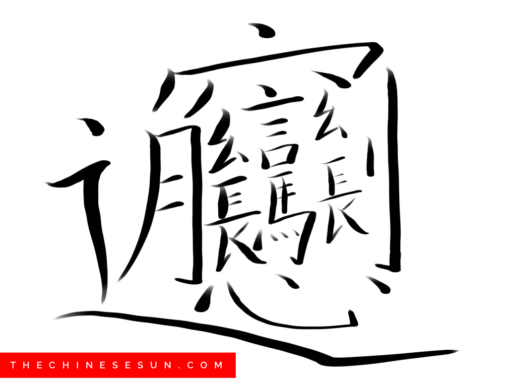 What is the most difficult chinese character how to write most difficult chinese characters the unknown winnerbing buycottarizona Gallery