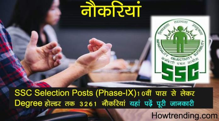 SSC Selection Posts Phase-IX 3261 posts details
