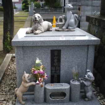 宗泰院【ペット供養塔】