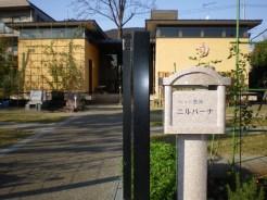 観蔵院【ペット霊園入口】