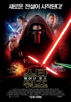 Star_Wars_El_despertar_de_la_Fuerza-896464642-large