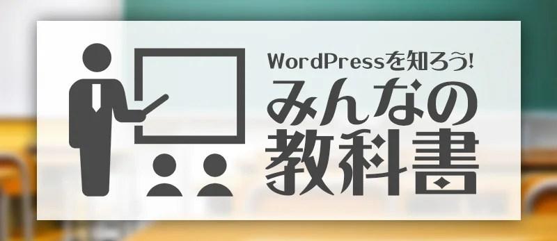 WordPressみんなの教科書 WordPressのオンラインマニュアル