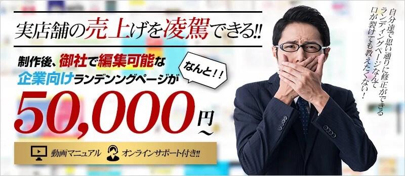 編集可能なランディングページが50,000円から!