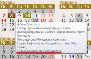 Календарь-Браковенчание
