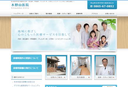 木野山医院