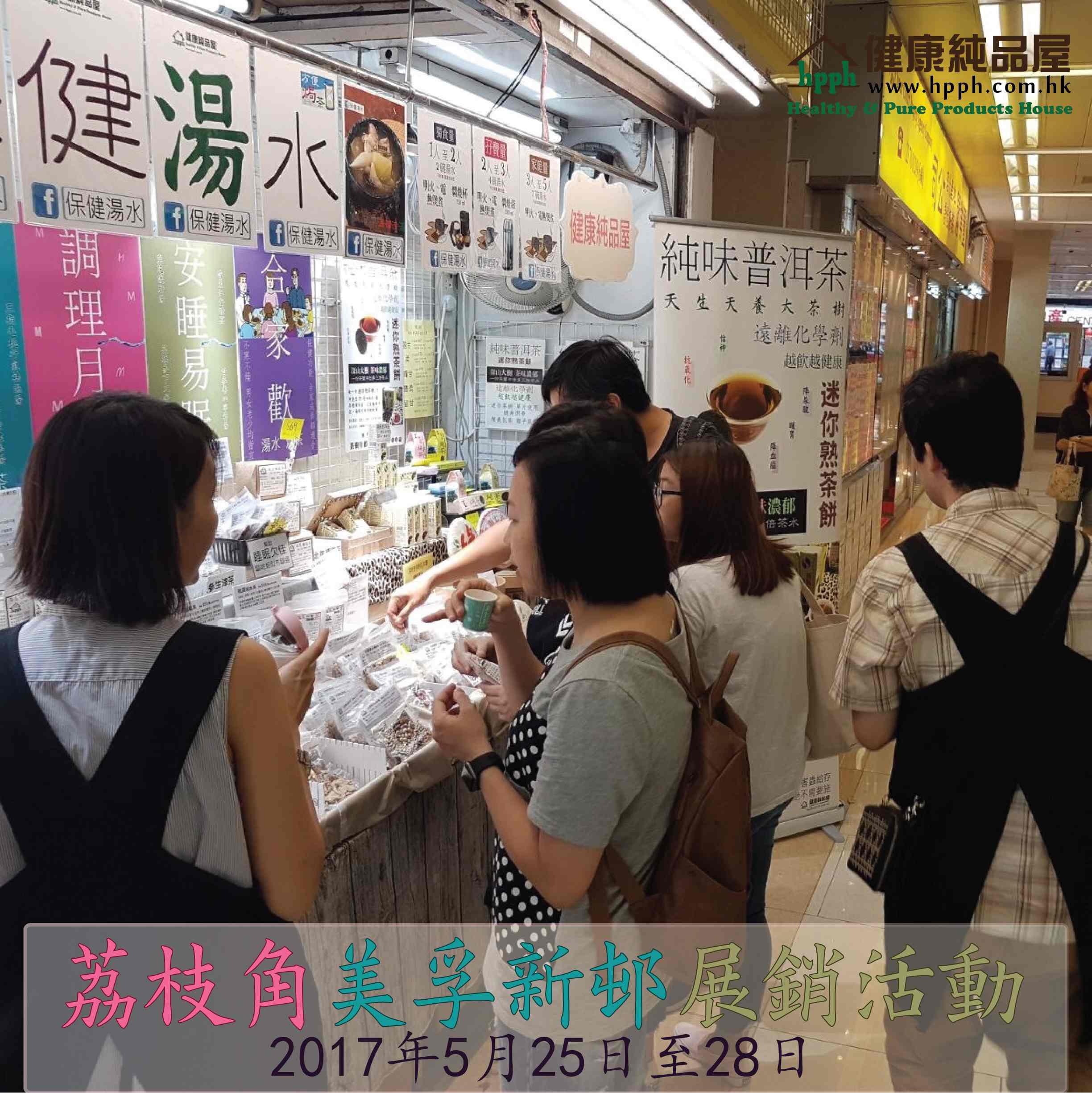 茘枝角美孚新邨商場展銷活動回顧 -- 2017年5月25日至28日 | 健康純品屋