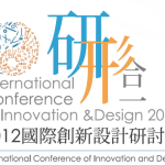 2012 國際創新設計研討會 international-conference-of-innovation-and-design