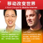 User Friendly 2012 移動互聯專家論壇