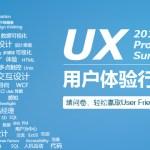 UPA中國2012用戶體驗行業調查