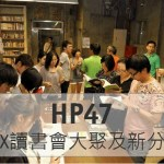 HP47 HPX讀書會大聚及新分組
