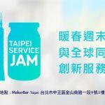 Taipei Service Jam 2014 全球同步服務設計與創新工作坊