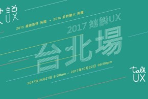 Talk UX 2017 國際論壇 (10/20 ~ 10/22)