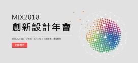 全局思考 • 破局應用-MIX2018創新設計年會(5/3~5/5)