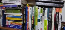 讀書會歷年累積經典書單