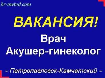 Вакансия - акушер-гинеколог в Петропавловск-Камчатский