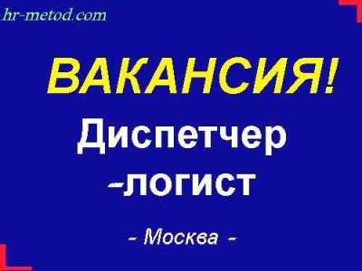 Вакансия - Диспетчер-логист - Москва