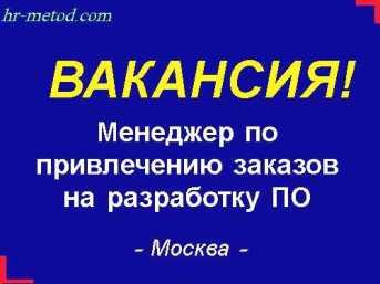Вакансия - Менеджер по привлечению заказов на разработку ПО - Москва