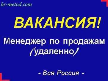 Вакансия - Менеджер по продажам (удаленно)вся Россия