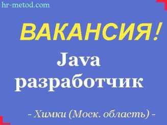Вакансия - Java-разработчик в области интеграционных решений - Химки (МО)