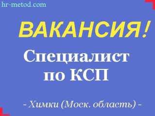 Вакансия - Специалист по календарно-сетевому планированию - Химки (МО)