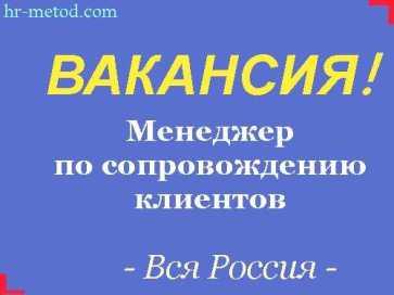 Вакансия - Менеджер по сопровождению клиентов - Россия