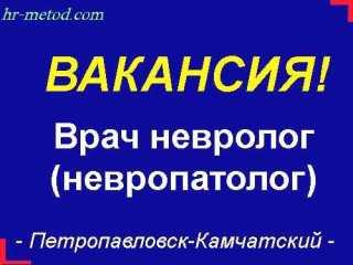 Вакансия - Врач-невролог (невропатолог) - Петропавловск-Камчатский