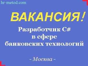 Вакансия - Разработчик С# в сфере банковских технологий - Москва