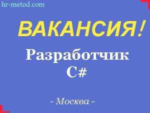 Вакансия - Разработчик С# - Москва