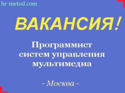 Вакансия - Программист систем управления мультимедиа - Москва