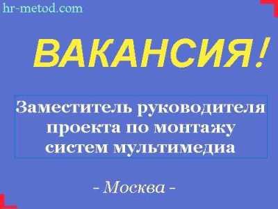 Вакансия - Заместитель руководителя проекта по монтажу систем мультимедиа - Москва
