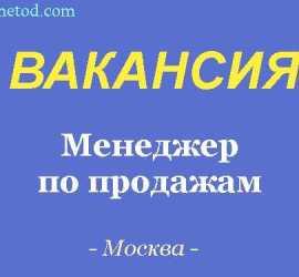 Вакансия - Менеджер по продажам - Москва