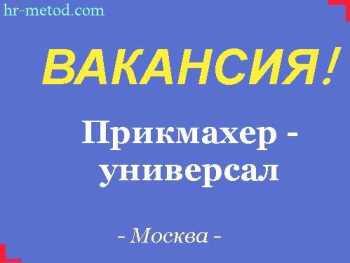 Вакансия - Парикмахер-универсал - Москва