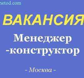 Вакансия - Менеджер-конструктор в торговый зал - Москва