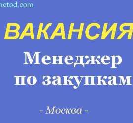 Вакансия - Менеджер по закупкам - Москва
