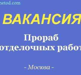 Вакансия - Прораб отделочных работ - Москва