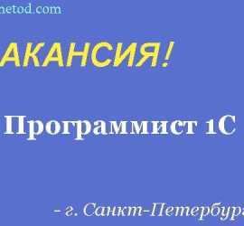 Вакансия - Программист 1С - Санкт-Петербург