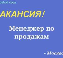 Вакансия - Менеджер по продажам автохимии и автокосметики - Москва