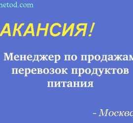 Вакансия - Менеджер по продажам перевозок продуктов питания - Москва