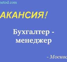 Вакансия - Бухгалтер/менеджер - Москва