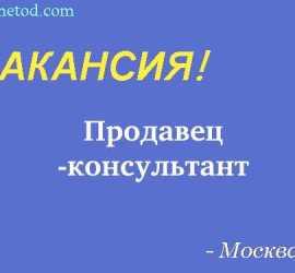 Вакансия - Продавец-консультант в салоны нижнего белья - Москва