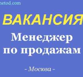 Вакансия - Менеджер по продажам пищевых продуктов - Москва