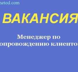 Вакансия - Менеджер по сопровождению клиентов (без поиска) - Россия