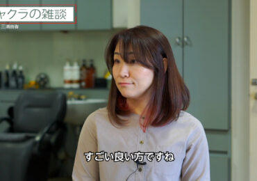 チャクラの雑談 美容師 三浦さん #01 全4回