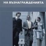 Управление на възнагражденията, Божидар Каменов