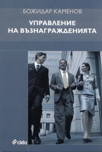 """Remuneration Management"", Bozhidar Kamenov"