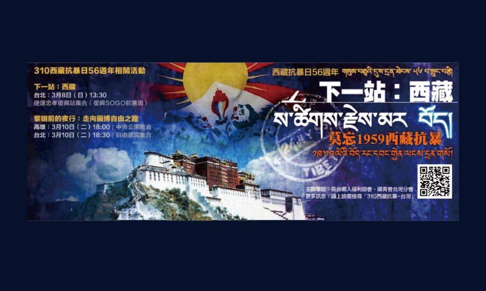 2015西藏310抗暴日56週年相關活動