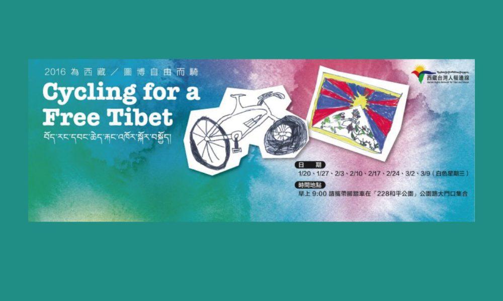 2016Cycling for a Free Tibet|為西藏/圖博自由而騎