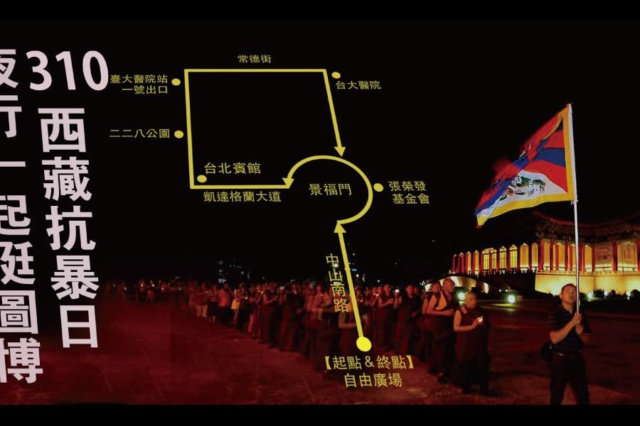 2017西藏抗暴58週年紀念晚會@自由廣場