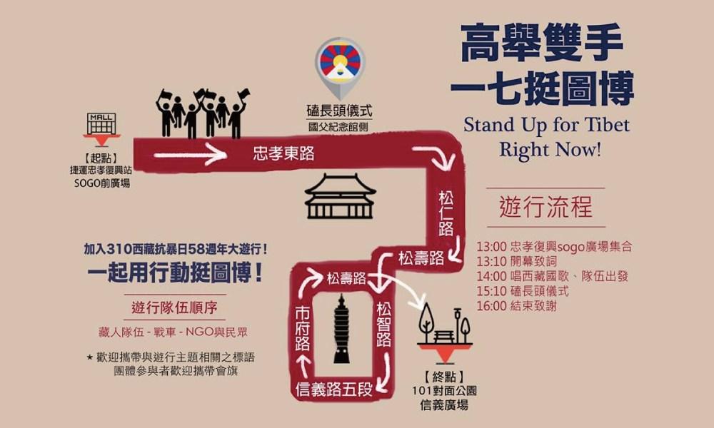 2017圖博/西藏310抗暴紀念58週年大遊行